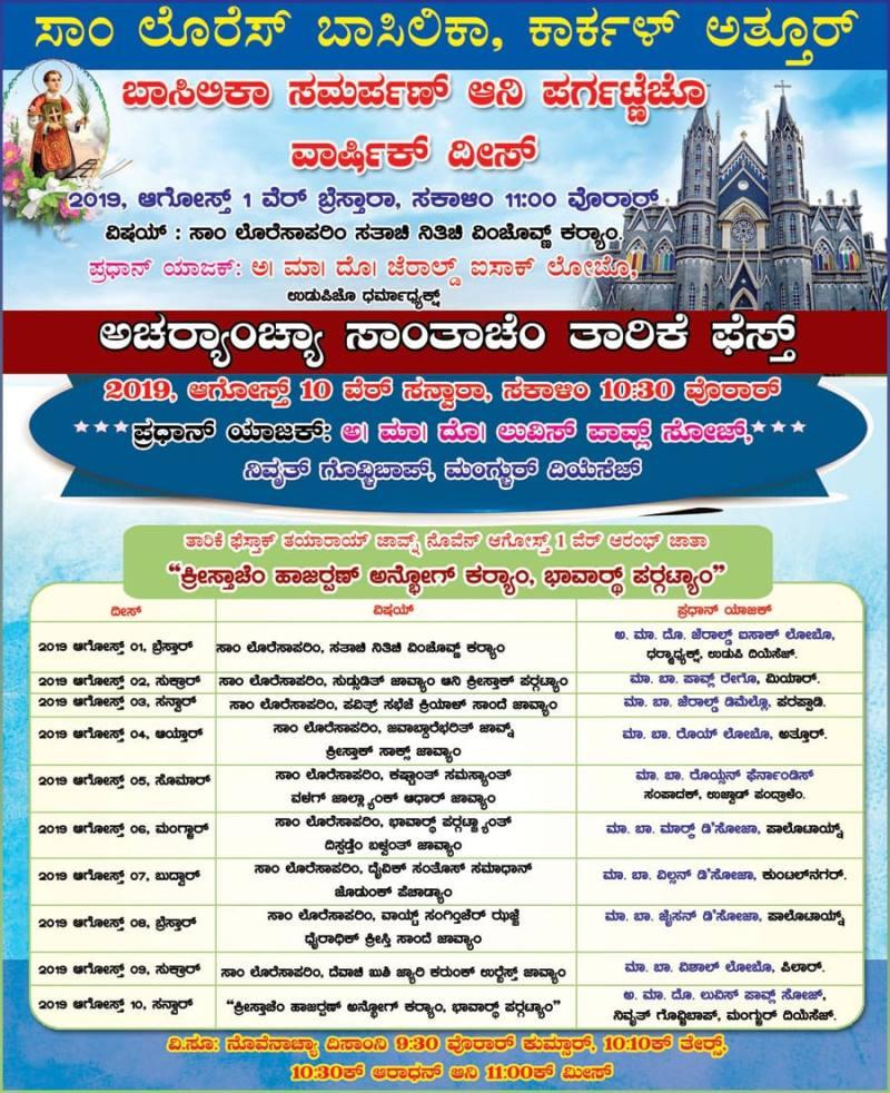 St Lawrence Shrine, Attur - Karkala - Bishop of Mangalore
